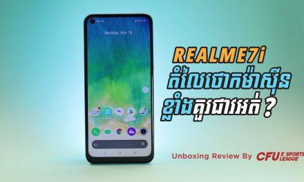 Realme Review :តំលៃថោកម៉ាស៊ីនខ្លាំងគួរជាវអត់?