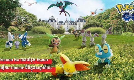 Pokemon Go បានបន្ថែម Espurrនិងធ្វើការUpdateដ៏ធំក្នុងសប្តាហ៍នេះ