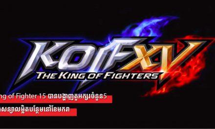 King of Fighter 15 បានបង្ហាញតួអក្សរចំនួន5និងសន្យាលម្អិតបន្ថែមនៅខែមករា