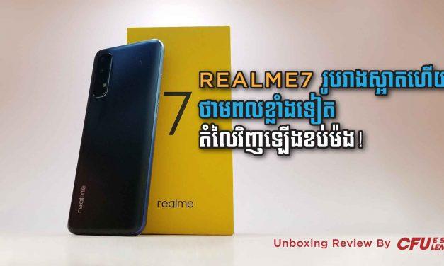 Realme7 រូបរាងស្អាតហើយថាមពលខ្លាំងទៀតតំលៃវិញឡើងខប់ម៉ង!