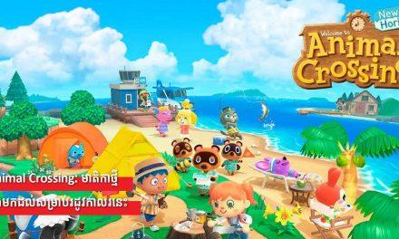 Animal Crossing: មាតិកាថ្មីនឹងមកដល់សម្រាប់រដូវកាលរនេះ