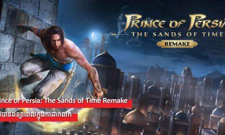 Prince of Persia: The Sands of Time Remakeត្រូវបានពន្យាពេលកាដាក់លក់