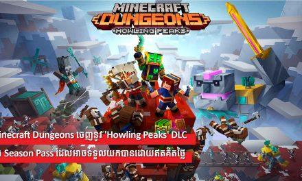 Minecraft Dungeonsចេញនូវ 'Howling Peaks' DLC និង Season Pass ដែលអាចទទួលយកបានដោយឥតគិតថ្លៃ
