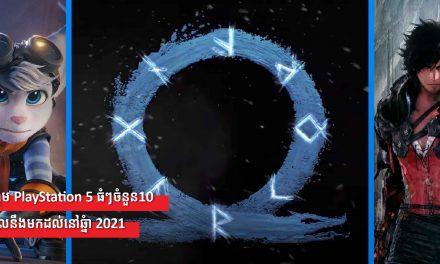 ហ្គេម PlayStation 5 ធំៗចំនួន10ដែលនឹងមកដល់នៅឆ្នាំ 2021