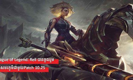 League of Legend: Rell បានចូលរួមក្នុងសមរភូមិជាមួយPatch 10.25