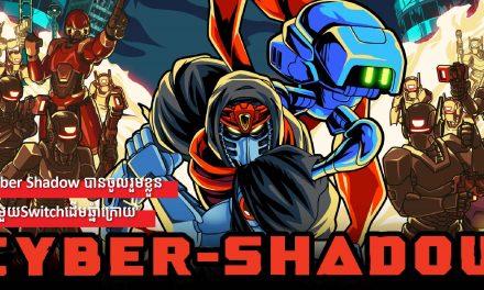 Cyber Shadow បានចូលរួមខ្លួនជាមួយSwitchដើមឆ្នាំក្រោយ