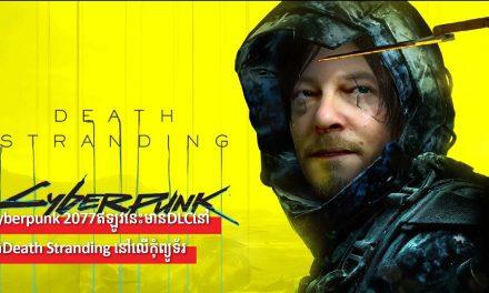 Cyberpunk 2077ឥឡូវនេះមានDLCនៅក្នុងDeath Stranding