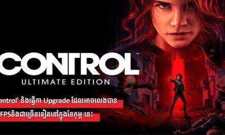 'Control'និងធ្វើកាUpgradeដែលអាចលេងបាន60FPSនិងជាច្រើនទៀតនៅក្នុងខែកុម្ភៈនេះ