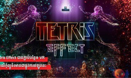 Tetris Effect:បានភ្ជាប់បន្ថែម VRនៅលើកុំព្យូទ័រមានជាផ្លូវការឥឡូវនេះ