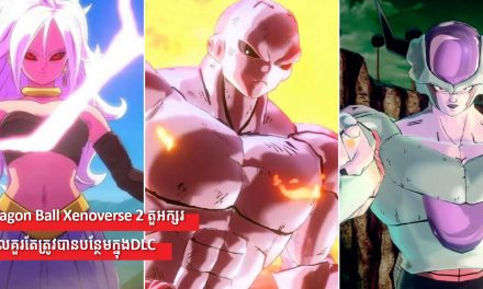 Dragon Ball Xenoverse 2 តួអក្សរដែលគួរតែត្រូវបានបន្ថែមក្នុងDLC