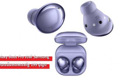 Galaxy Buds Pro របស់ Samsung ត្រូវបានដឹងថាវាមានតម្លៃ 199 ដុល្លារ