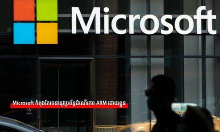 ក្រុមហ៊ុន Microsoft កំពុងតែរចនានូវប្រព័ន្ធដំណើរការARMដោយខ្លួន