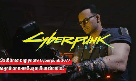 ប្រសិនបើឯកសាររក្សាទុកតាម Cyberpunk 2077 របស់អ្នកធំពេកវាអាចនឹងខូចហើយនៅពេលនេះ