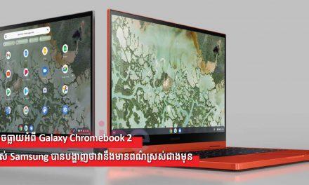 លេចធ្លាយអំពី Galaxy Chromebook 2  របស់ Samsung បានបង្ហាញថាវានឹងមានពណ៌ស្រស់ជាងមុន