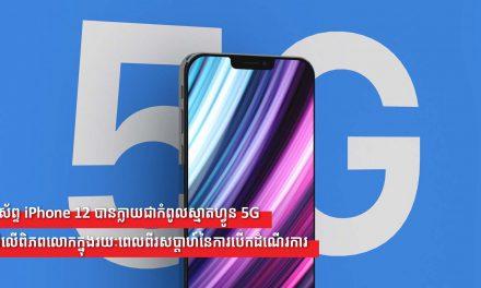 ទូរស័ព្ទ iPhone 12 បានក្លាយជាកំពូលស្មាតហ្វូន 5G នៅលើពិភពលោកក្នុងរយៈពេលពីរសប្តាហ៍នៃការបើកដំណើរការ