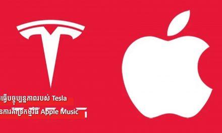 ការណែនាំអំពីការធ្វើបច្ចុប្បន្នភាពរបស់ Tesla មានការគាំទ្រកម្មវិធី Apple Music