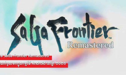 ហ្គេម SaGa Frontier Remastered នឹងដាក់ចូលមកក្នុងកម្មវិធី Android នៅឆ្នាំ ២០២១