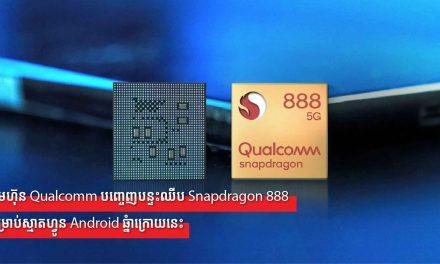ក្រុមហ៊ុន Qualcomm បញ្ចេញបន្ទះឈីប Snapdragon 888 សម្រាប់ស្មាតហ្វូន Android ឆ្នាំក្រោយនេះ