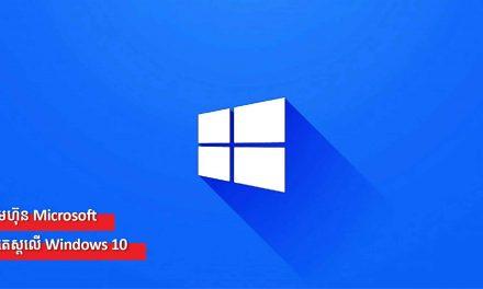 ក្រុមហ៊ុន Microsoft ធ្វើតេស្តលើ Windows 10
