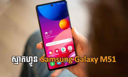 ស្មាតហ្វូន Samsung Galaxy M51