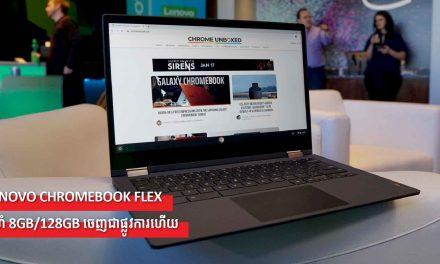 LENOVO CHROMEBOOK FLEX ទំហំ 8GB/128GB ចេញជាផ្លូវការហើយ