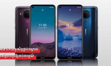 Nokia 5.4 ជាទូរស័ព្ទថ្នាក់កណ្តាលមានតម្លៃទាបគួរឱ្យចាប់អារម្មណ៍