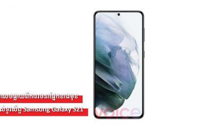 ការលេចធ្លាយពីការរចនាផ្នែកខាងមុខរបស់ទូរស័ព្ទ Samsung Galaxy S21