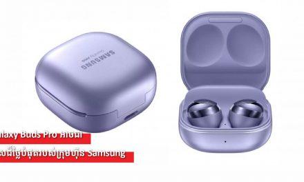 Galaxy Buds Pro អាចជាកាសដ៏ថ្លៃបំផុតរបស់ក្រុមហ៊ុន Samsung