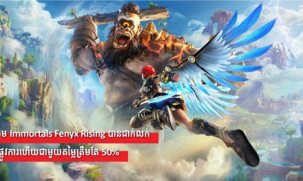ហ្គេម Immortals Fenyx Rising បានដាក់លក់ជាផ្លូវការហើយជាមួយតម្លៃត្រឹមតែ 50%
