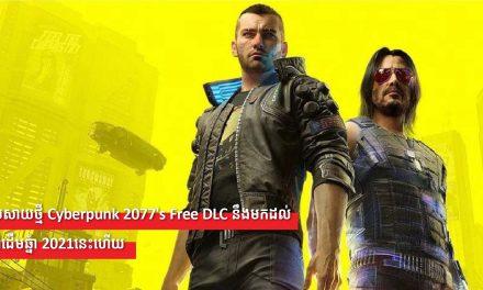 Cyberpunk 2077's Free DLC នឹងមកដល់នៅដើមឆ្នាំ 2021នេះហើយ