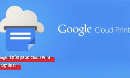 Google នឹងបិទមុខងារ Cloud Print នៅសប្តាហ៍នេះ