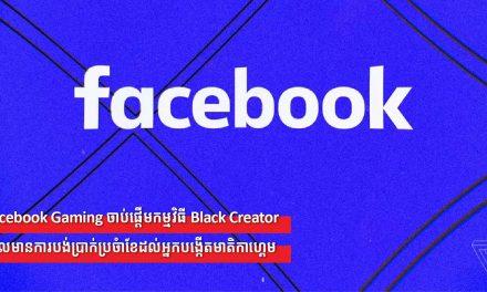 Facebook Gaming ចាប់ផ្តើមកម្មវិធី Black Creator ដែលមានការបង់ប្រាក់ប្រចាំខែដល់អ្នកបង្កើតមាតិកាហ្គេមផងដែរ