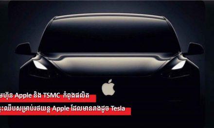 ក្រុមហ៊ុន Apple និង TSMC លេចព័ត៌មានចចាមអារាមថាកំពុងផលិតបន្ទះឈីបសម្រាប់រថយន្ត Apple ដែលមានរាងដូច Tesla
