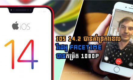 រាប់ពីទូរស័ព្ទ iPhone 8 មកឥឡូវនេះប្រព័ន្ធប្រតិបត្តិការ iOS 14.2 បានគាំទ្រការខលវីដេអូ FaceTime បានកម្រិត 1080p
