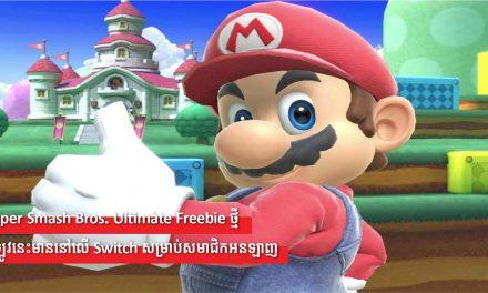 Super Smash Bros. Ultimate Freebie ថ្មី ឥឡូវនេះមាននៅលើ Switch សម្រាប់សមាជិកអនឡាញ