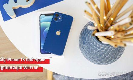 ទូរស័ព្ទ iPhone 13 របស់ Apple នឹងភ្ជាប់មកជាមួយ Wi-Fi 6E