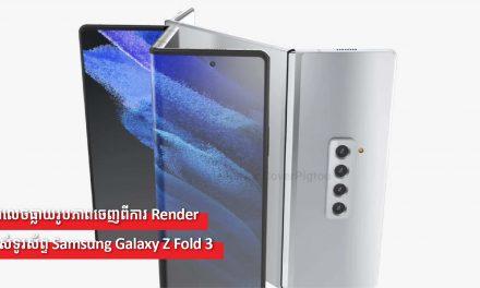 ការលេចធ្លាយរូបភាពចេញពីការ Render របស់ទូរស័ព្ទ Samsung Galaxy Z Fold 3