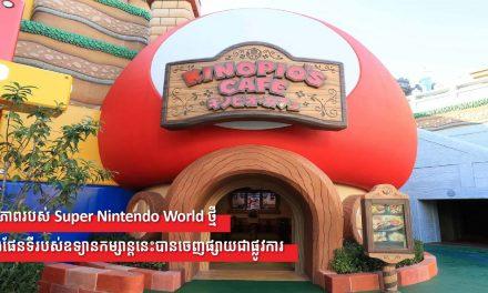 រូបភាពរបស់ Super Nintendo World ថ្មី និងផែនទីរបស់ឧទ្យានកម្សាន្តនេះបានចេញផ្សាយជាផ្លូវការ