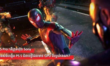 PS5 Pro: តើក្រុមហ៊ុន Sony កំពុងសំងំបង្កើត PS 5 ជំនាន់ថ្មីដែលមាន GPU ពីរឬយ៉ាងណា?