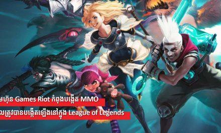 ក្រុមហ៊ុន Games Riot កំពុងបង្កើត MMO ដែលត្រូវបានបង្កើតឡើងនៅក្នុង League of Legends