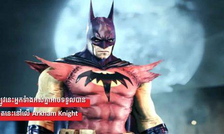ឥឡូវនេះអ្នកទាំងអស់គ្នាអាចទទួលបានឈុតនេះនៅក្នុង Arkham Knight