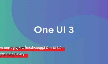Samsung បង្ហាញកាលវិភាគដាក់ចេញនូវ One UI 3.0 សម្រាប់ទូរស័ព្ទ Galaxy