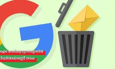 Google អាចនឹងលុបរូបភាពព្រមទាំងទិន្នន័យទាំងអស់ចេញពី Drive