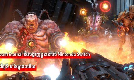 Doom Eternal នឹងបង្ហាញខ្លួននៅលើ Nintendo Switch នៅថ្ងៃទី ៨ ខែធ្នូនេះហើយ