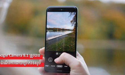 Google Camera 8.1 ត្រូវបានបិទដំណើរការដោយប្រើកែវថតរូប
