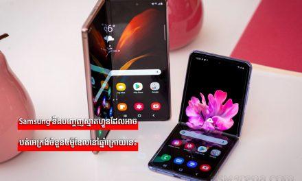 Samsung នឹងបញ្ចេញស្មាតហ្វូនដែលអាចបត់អេក្រង់ចំនួន៤ម៉ូឌែលនៅឆ្នាំក្រោយនេះ
