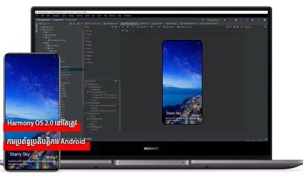 Harmony OS 2.0 នៅតែត្រូវការប្រព័ន្ធប្រតិបត្តិការ Android