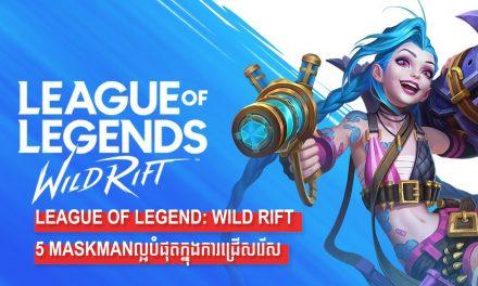 League of Legend: Wild Rift 5 Maskmanល្អបំផុតក្នុងការជ្រើសរើស