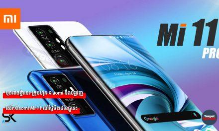 មុនដាចឆ្នំានេះ ក្រុមហ៊ុន Xiaomi នឹងបង្ហាញស៊េរី Xiaomi Mi 11 នៅថ្ងៃទី២៨ខែធ្នូនេះ