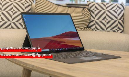 ក្រុមហ៊ុនMicrosoft នឹងបញ្ចេញកំុព្យូទ័រMicrosoft Surface Pro 8សេ៊រីថ្មីនៅឆ្នំាក្រោយនេះ